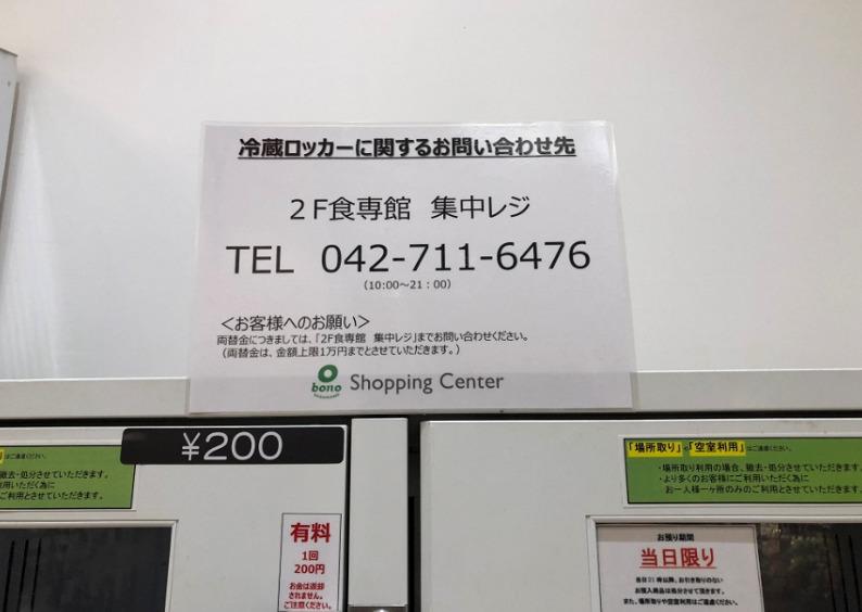 カルディー傍冷蔵ロッカー注意書き②