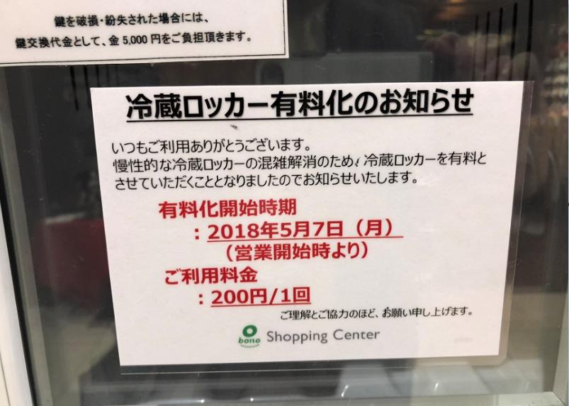 カルディー傍冷蔵ロッカー注意書き③