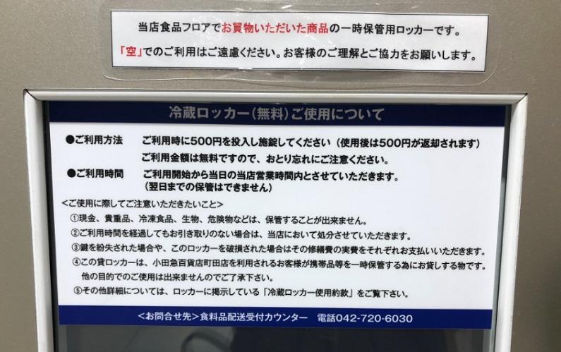 町田小田急百貨店冷蔵ロッカー④