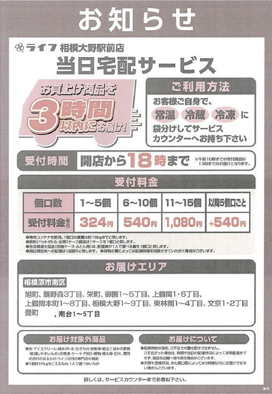 ライフ相模大野駅前店・当日宅配サービス