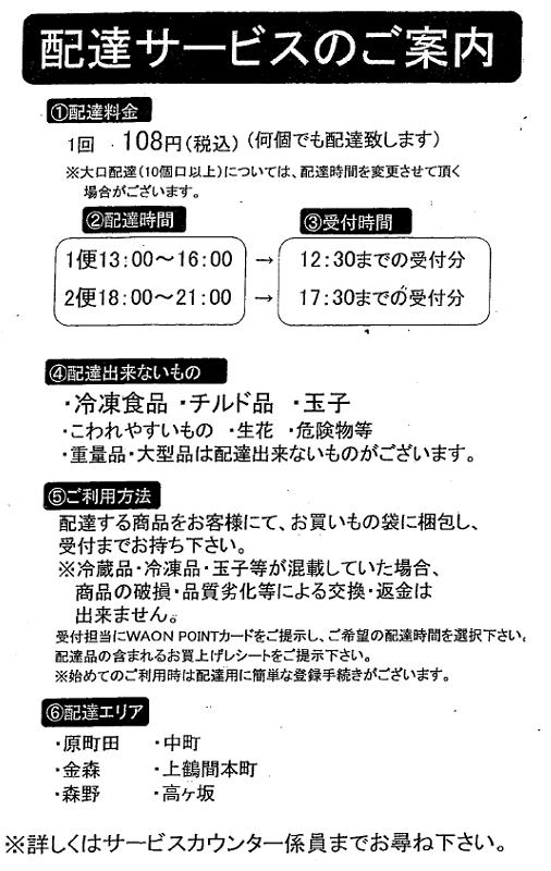 ダイエー町田店・配達サービス