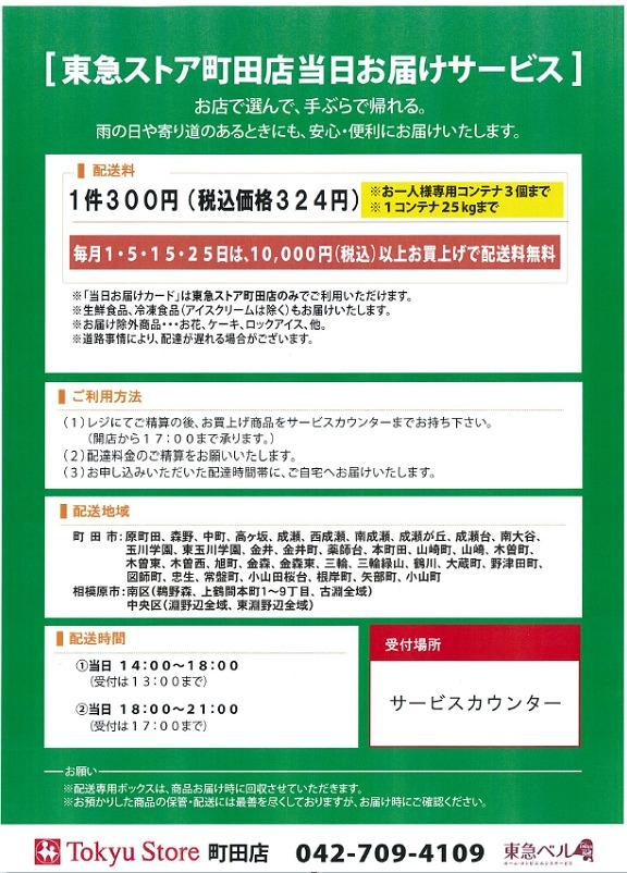東急ストア町田店当日お届けサービス