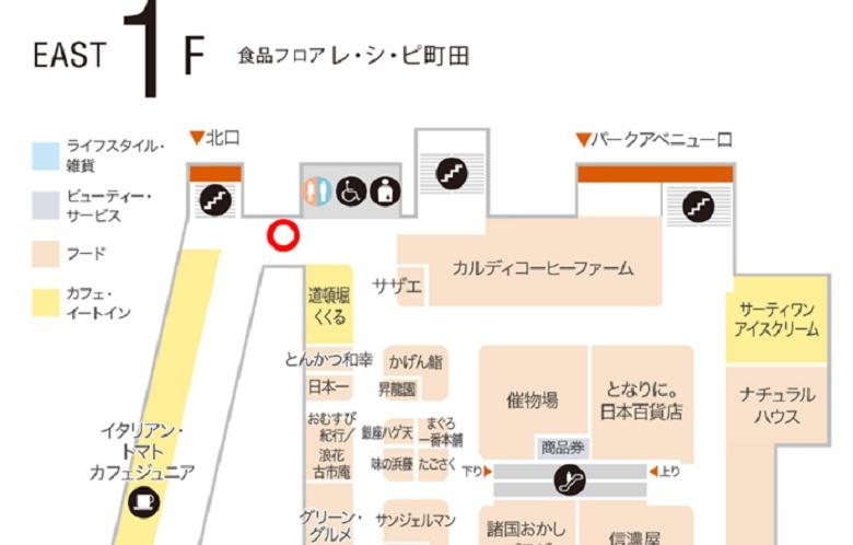 町田東急百貨店ツインズイーストフロアマップ