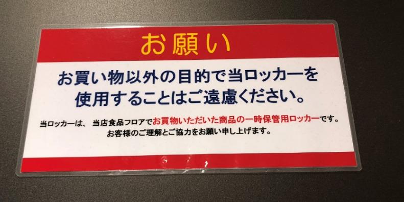 町田小田急百貨店冷蔵ロッカー③