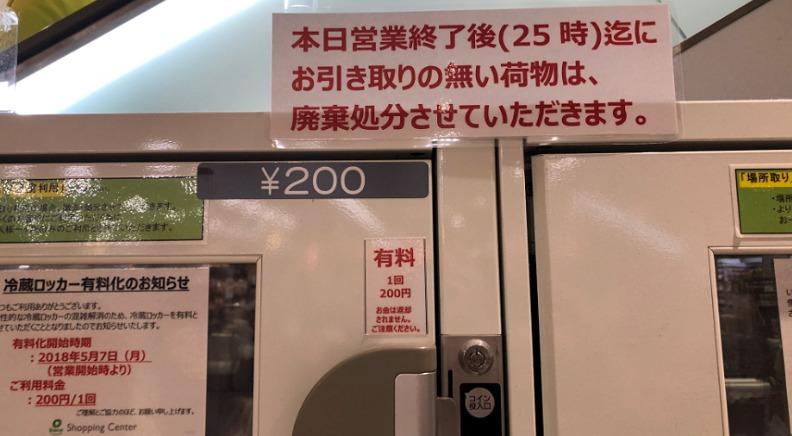 ①ライフ冷蔵ロッカー注意書き
