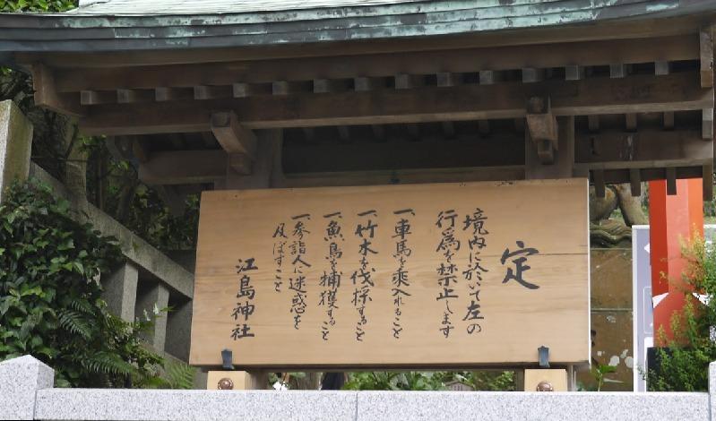 江島神社・定