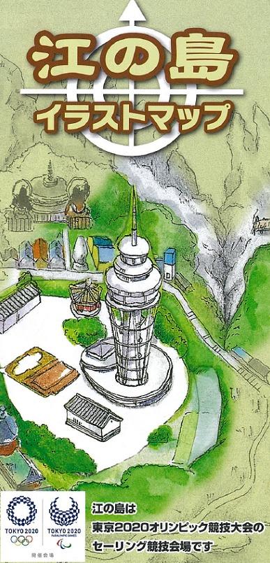 江の島イラストマップ