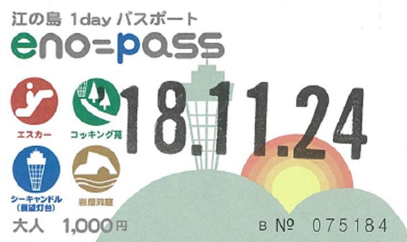 江の島 1day パスポート