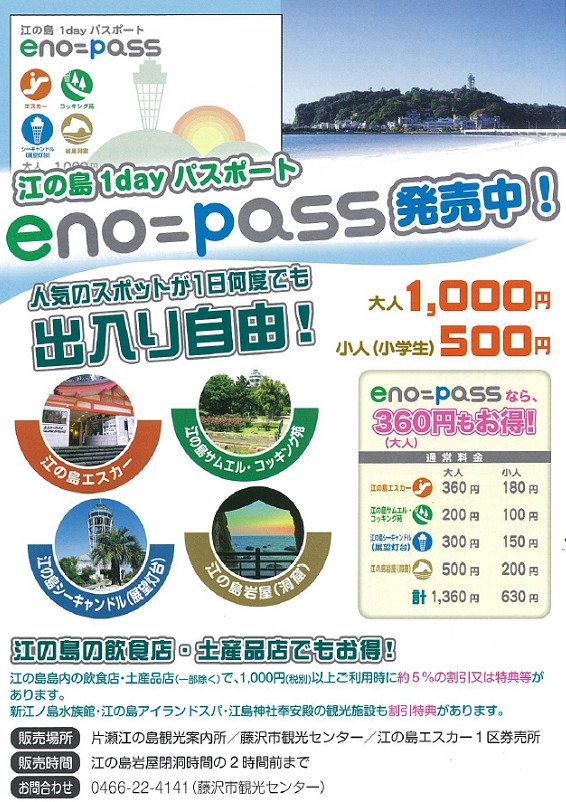 eno pass