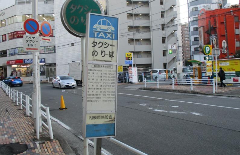 町田駅横浜線南口タクシー乗り場①