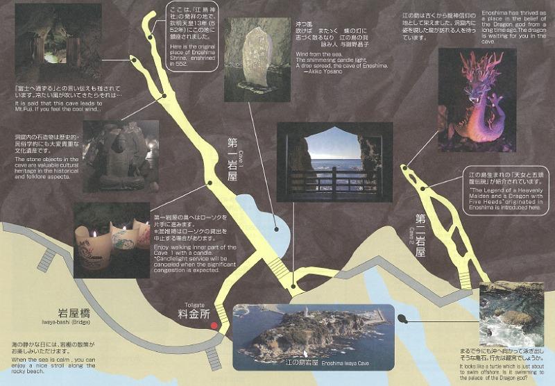 江の島岩屋内の案内図