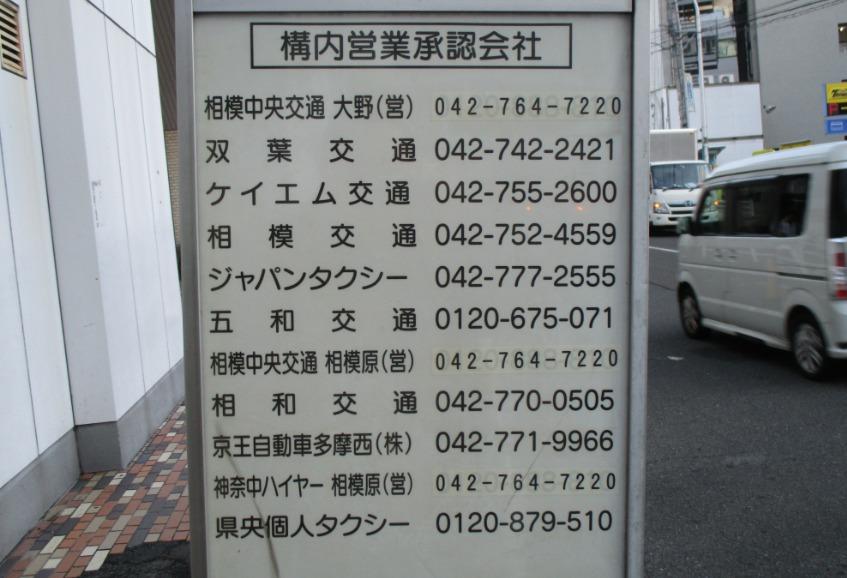 町田南口タクシー乗り場