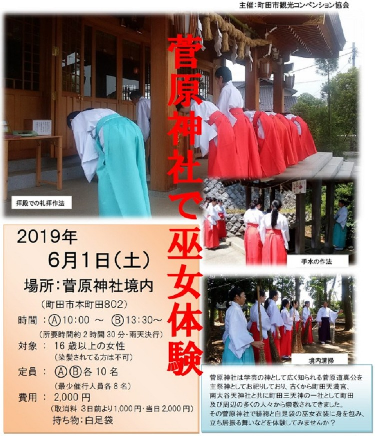 菅原神社(町田市)で巫女体験