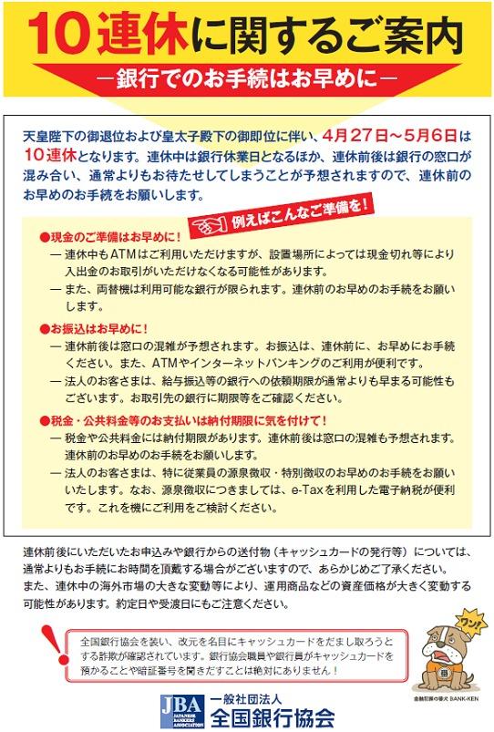 全国銀行協会 改元10連休