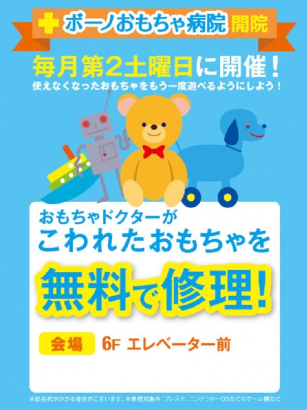 ボーノおもちゃ病院パンフレット
