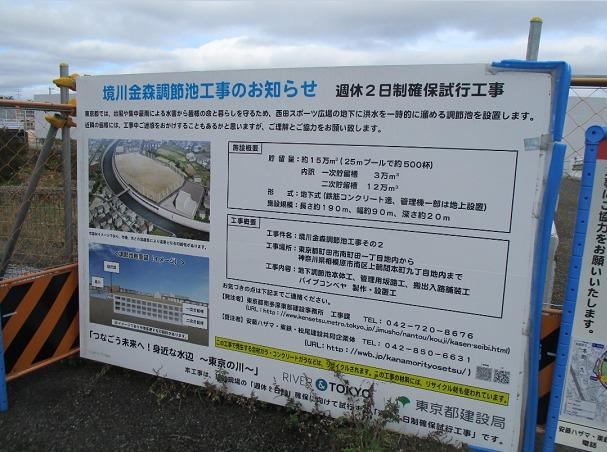 境川金森調整池工事のお知らせ