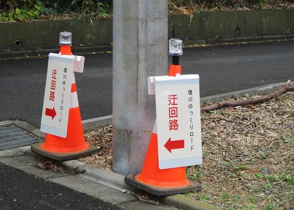 車道に置かれた迂回路案内表示板
