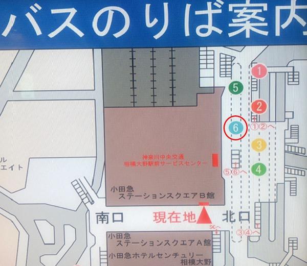 相模大野北口6番バス乗り場