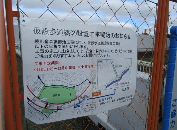 仮設歩道橋設置工事のお知らせ