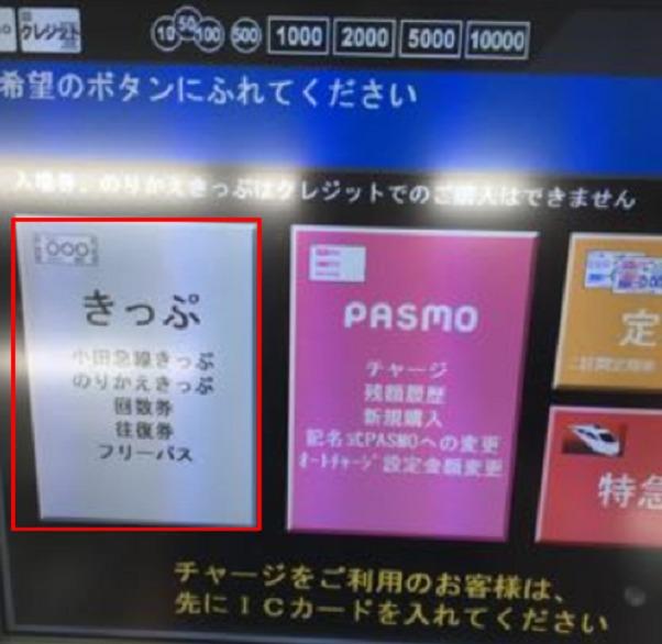 小田急線券売機 ホーム画面