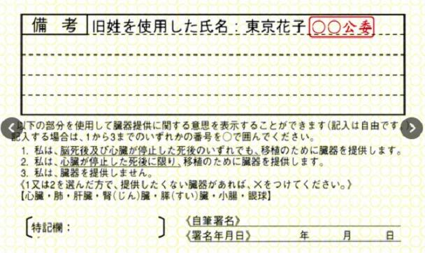 運転免許証(裏面) 旧姓併記